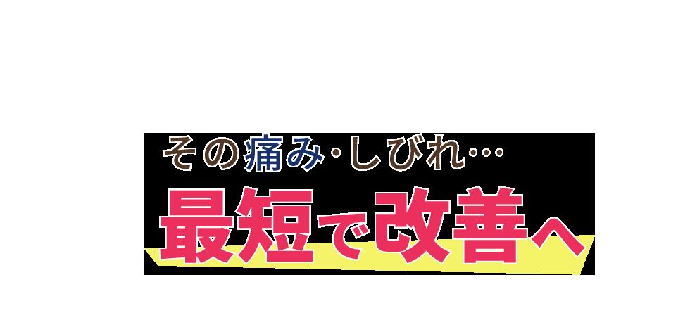 名古屋市中区「千種くま整体院」で根本改善へ メインイメージ